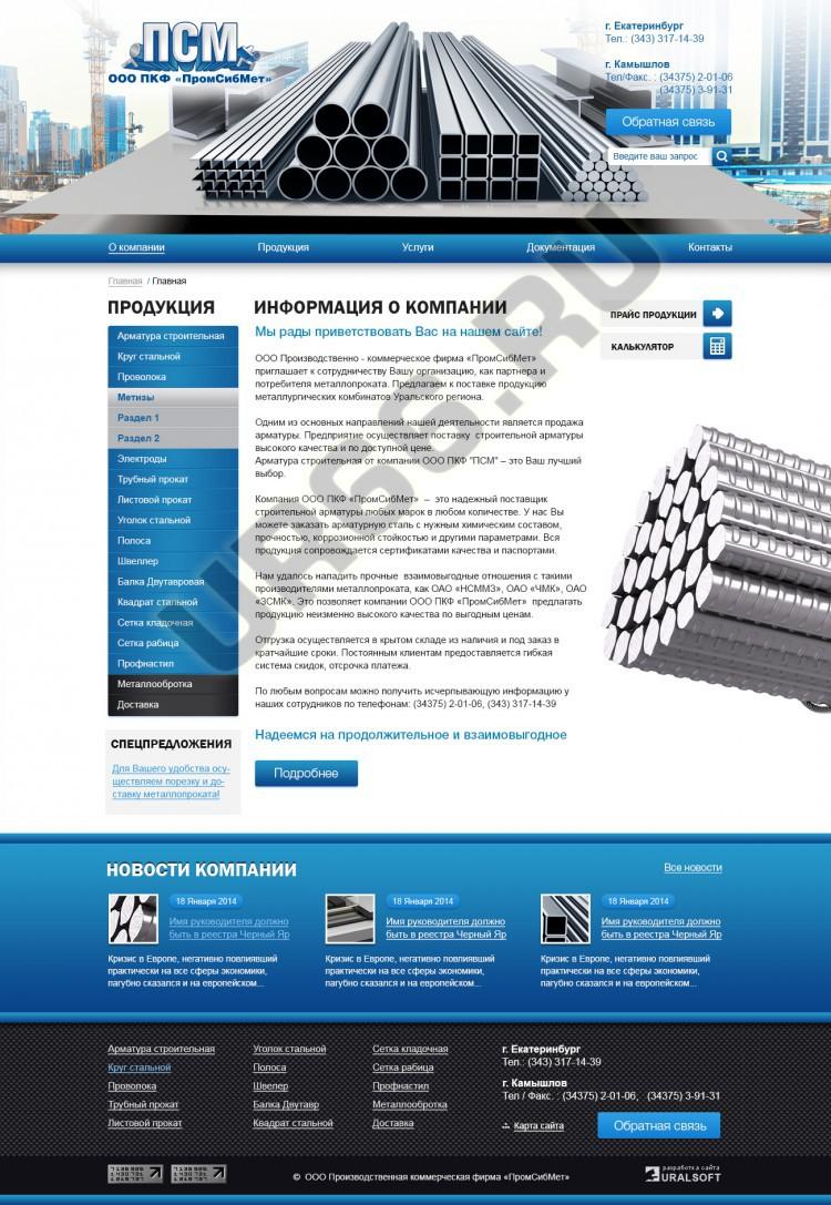 Казань сайты производственных компаний как можно заработать на созданиях сайтов